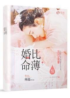 [花语书坊]所藤小说《婚比命薄》全本在线阅读