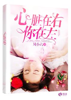 [花语书坊]凤小六小说《心脏在右,你在左》全本在线阅读