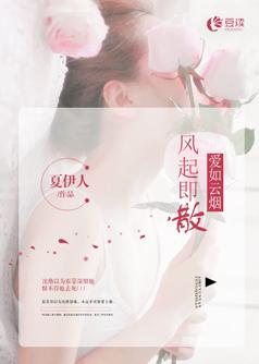 [花语书坊]夏伊人小说《爱如云烟,风起即散》全本在线阅读
