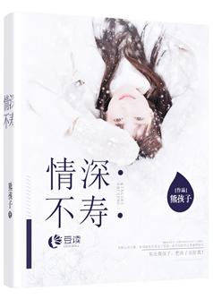 [花语书坊]熊孩子小说《情深不寿》全本在线阅读